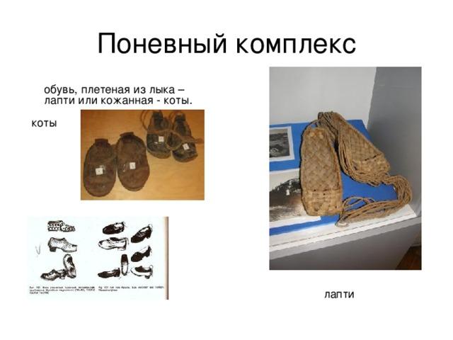Поневный комплекс  обувь, плетеная из лыка – лапти или кожанная - коты. коты лапти