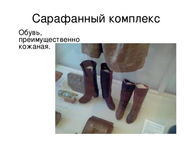 Сарафанный комплекс  Обувь, преимущественно кожаная.