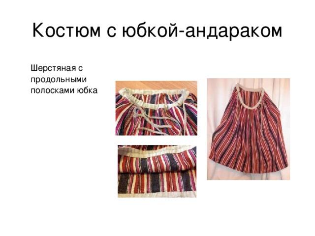Костюм с юбкой-андараком  Шерстяная с продольными полосками юбка