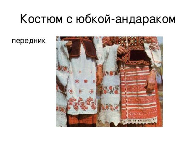 Костюм с юбкой-андараком передник