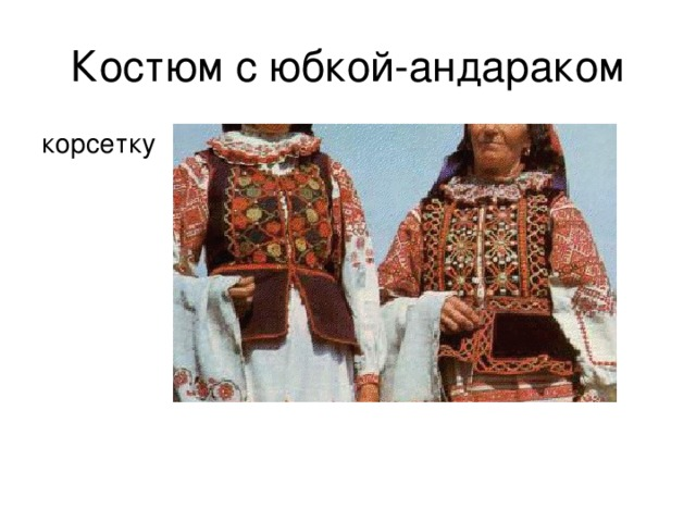 Костюм с юбкой-андараком корсетку