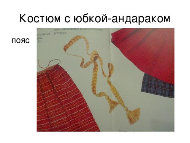 Костюм с юбкой-андараком пояс