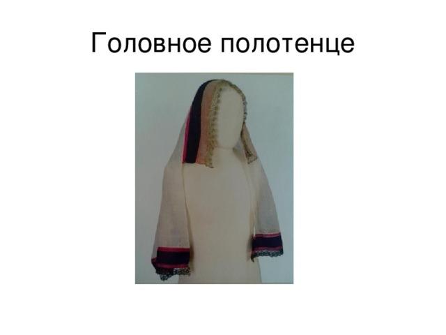 Головное полотенце