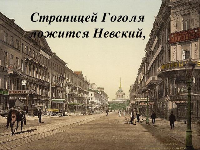 Страницей Гоголя ложится Невский,