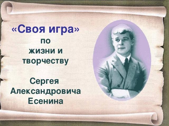 «Своя игра» по жизни и творчеству  Сергея Александровича Есенина