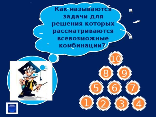 Сформулируйте признак делимости на 2.  Как называются задачи для решения которых рассматриваются всевозможные комбинации? Как называлась счетная доска у древних греков и римлян.  Назовите единственное простое четное число Делится ли число 8175 на 9? Натуральные числа - это какие числа? Какое число является делителем любого натурального числа? В числе 753* замените * цифрой, чтобы полученное число не делилось ни на 2, ни на 5 . Как называются числа, которые делятся на 2 без остатка? Суммой четного и нечетного числа является число четное или нечетное? 10 9 8 7 6 5 1 4 3 2