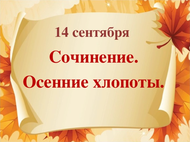14 сентября Сочинение. Осенние хлопоты.