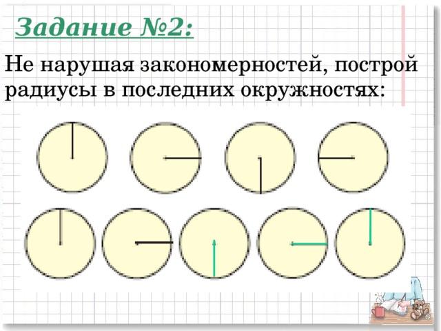 Задание №2: Не нарушая закономерностей, построй радиусы в последних окружностях: 2