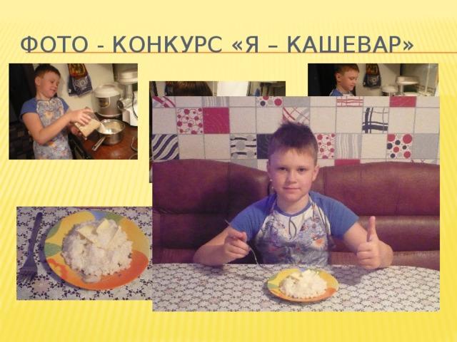 Фото - конкурс «Я – кашевар»