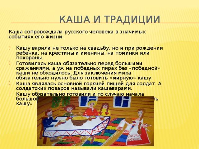 Каша и традиции Каша сопровождала русского человека в значимых событиях его жизни: