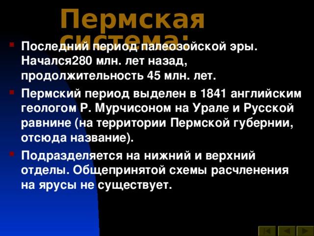 Пермская система :