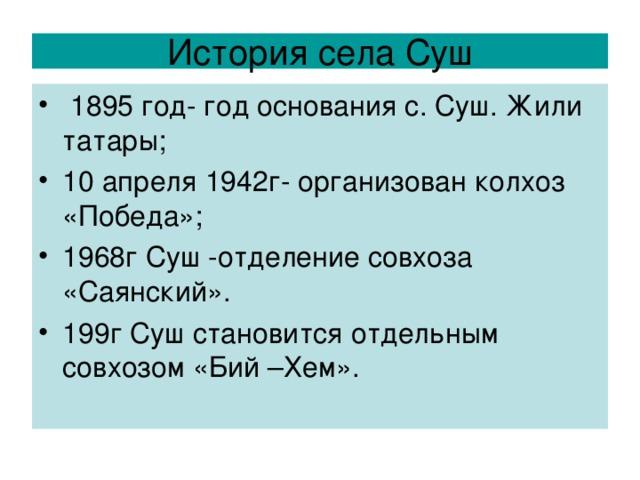 История села Суш