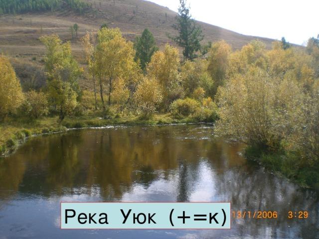 Река Уюк (+=к)