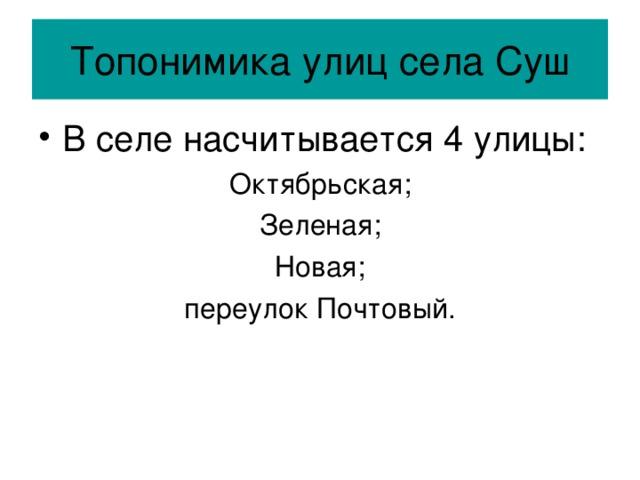 Топонимика улиц села Суш В селе насчитывается 4 улицы: Октябрьская; Зеленая; Новая; переулок Почтовый.
