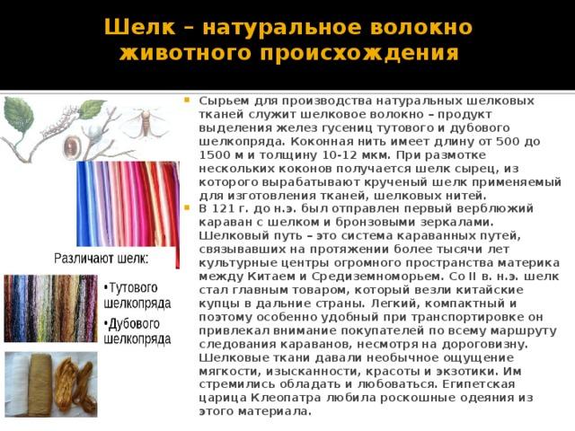 Доклад о натуральных волокнах животного происхождения 109