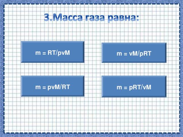 m = RT / pvM m = vM / pRT m = pvM / RT m = pRT / vM