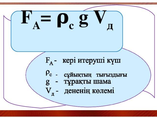 F A = ρ c g V д