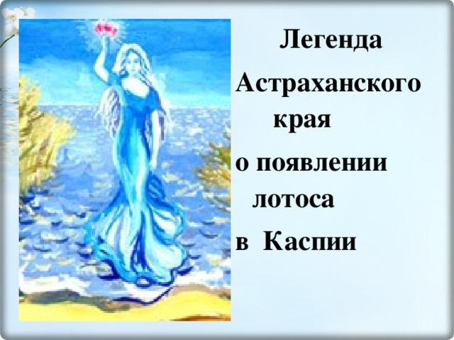 Легенда Астраханского края о появлении лотоса в Каспии