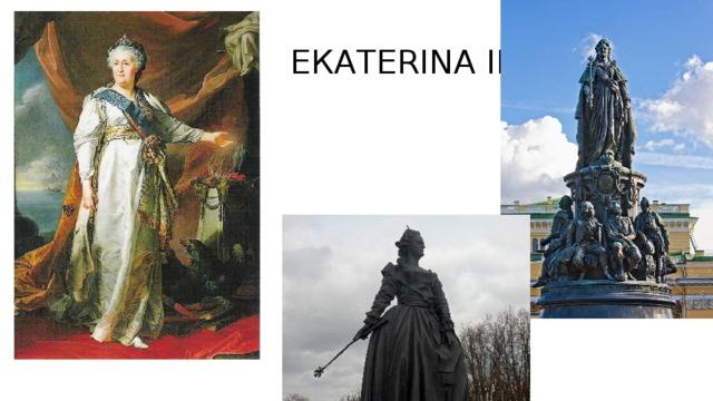 ЕКАТЕRINА II