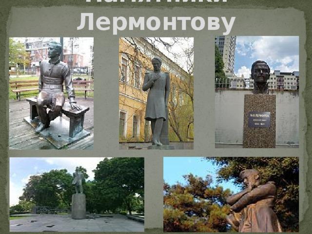 Памятники Лермонтову