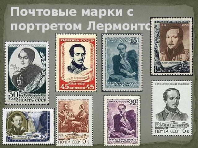 Почтовые марки с портретом Лермонтова