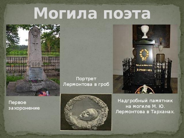 Могила поэта Портрет Лермонтова в гроб Надгробный памятник на могиле М. Ю. Лермонтова в Тарханах. Первое захоронение