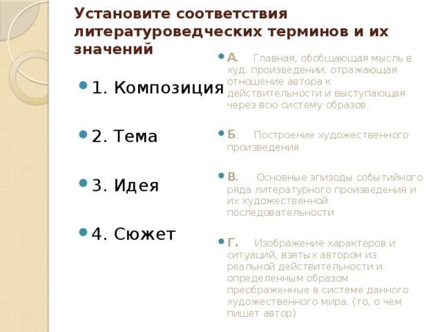 Установите соответствия литературоведческих терминов и их значений