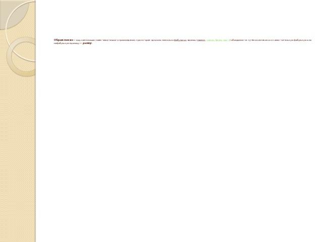 Обрамление — вид композиции повествовательного произведения, при котором одна или несколько фабульных единиц ( новелл , сказок , басен , притч ) объединяются путём включения их в самостоятельную фабульную или нефабульную единицу— рамку .