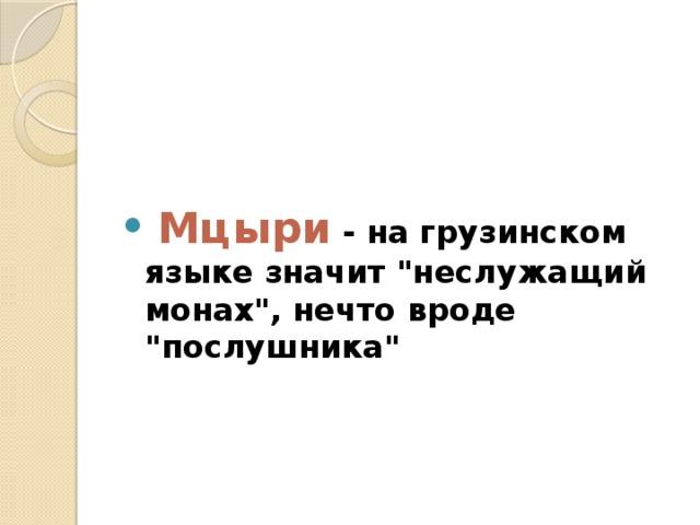 Мцыри - на грузинском языке значит