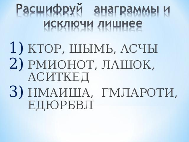 КТОР, ШЫМЬ, АСЧЫ РМИОНОТ, ЛАШОК, АСИТКЕД НМАИША, ГМЛАРОТИ, ЕДЮРБВЛ