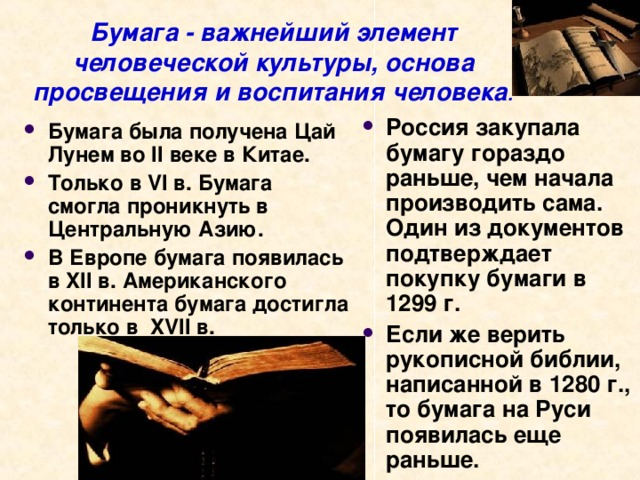 Бумага - важнейший элемент человеческой культуры, основа просвещения и воспитания человека .