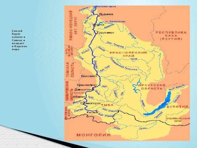 переспросила картинка река енисей на карте мастер-класс