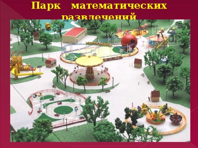 Парк математических развлечений