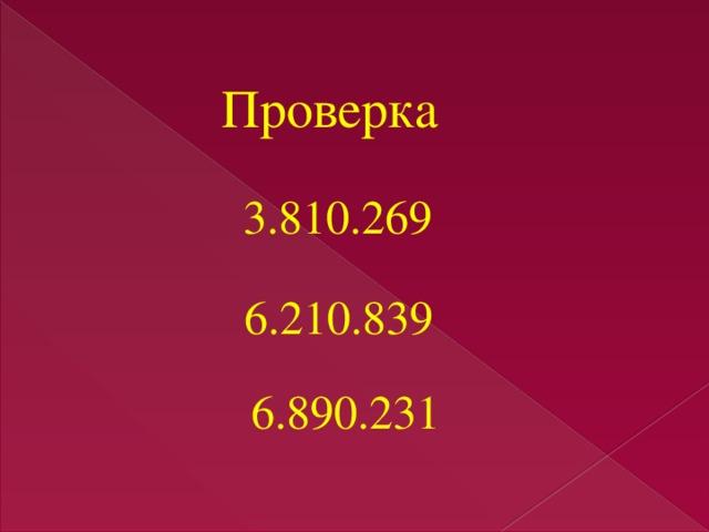 Проверка 3.810.269 6.210.839 6.890.231
