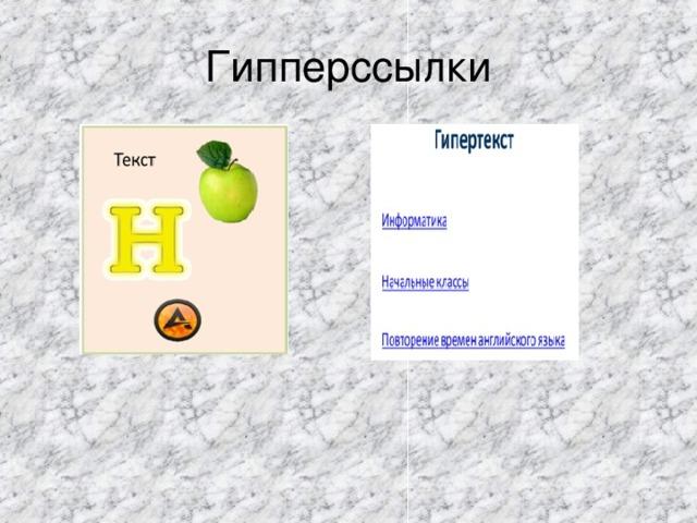 Гипперссылки
