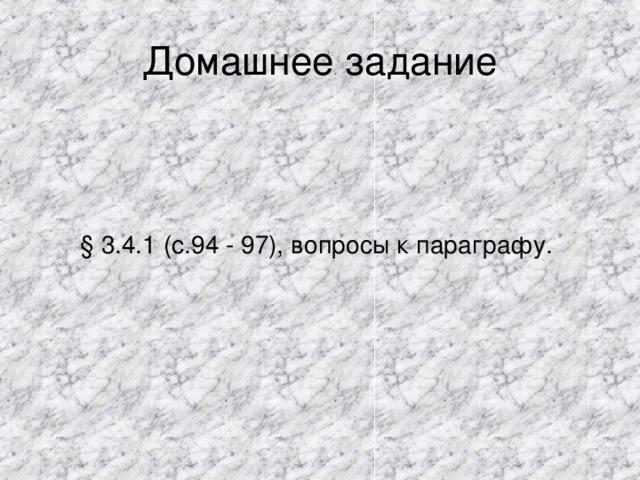 Домашнее задание § 3.4.1 (с.94 - 97), вопросы к параграфу.
