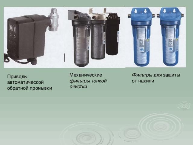 фильтры тонкой очистки Фильтры