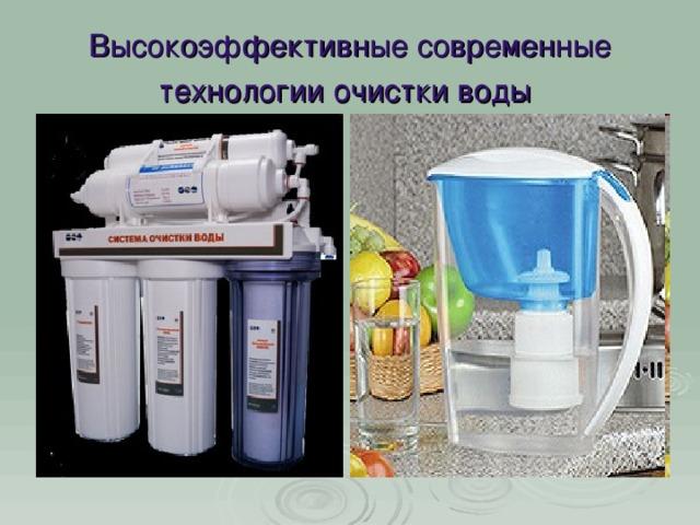 Высокоэффективные современные технологии очистки воды