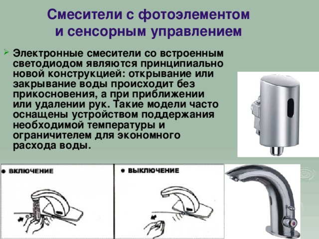 Смесители с фотоэлементом и сенсорным управлением