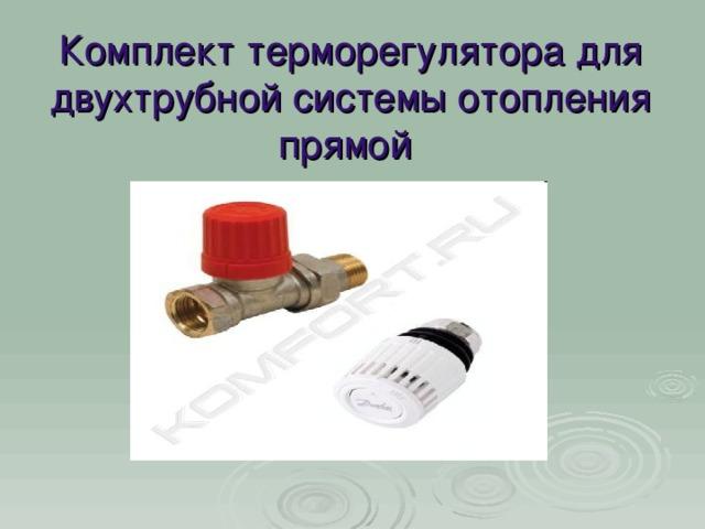 Комплект терморегулятора для двухтрубной системы отопления прямой