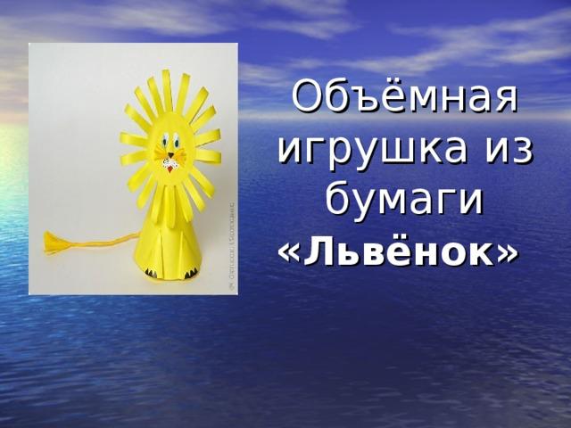 Объёмная игрушка из бумаги  « Львёнок»