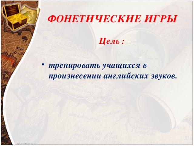 ФОНЕТИЧЕСКИЕ ИГРЫ Цель :