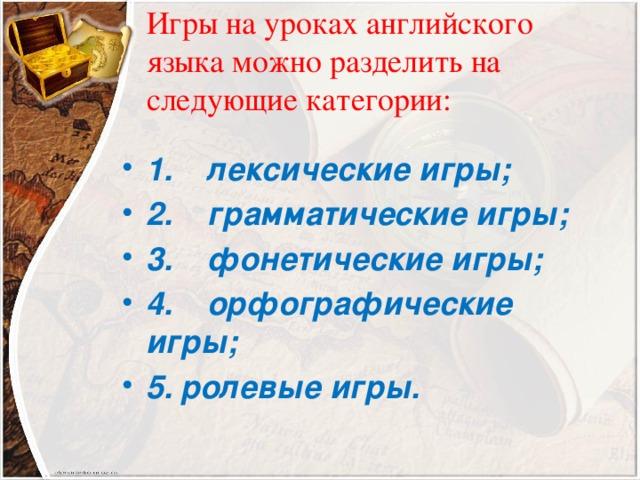 Игры на уроках английского языка можно разделить на следующие категории: