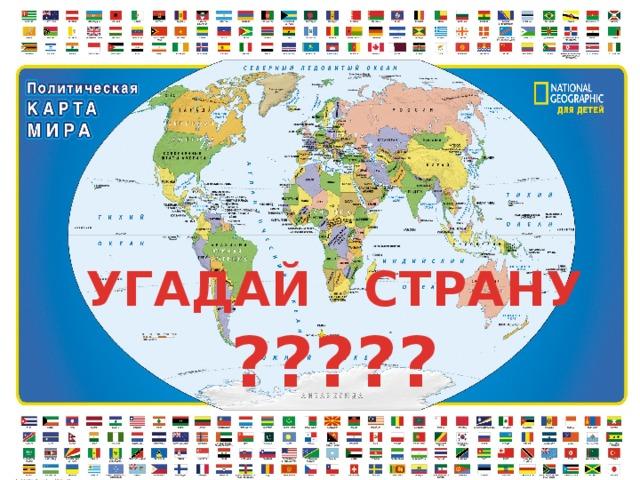 страну по карте в угадай играть