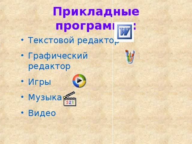 Прикладные программы: