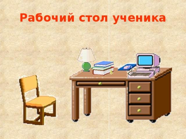Рабочий стол ученика