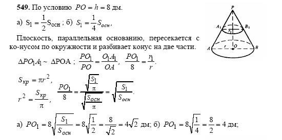 Решение задач на сечение конуса решение задач по физике по теме
