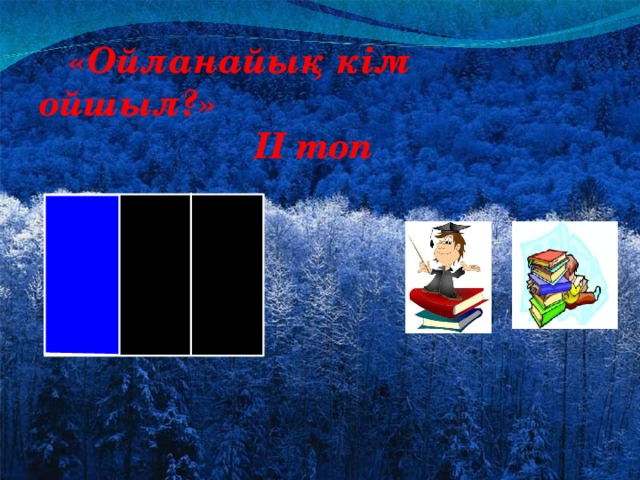 «Ойланайық кім ойшыл?»  II топ Математика 5 класс. Н.Я.Виленкин. № 860.