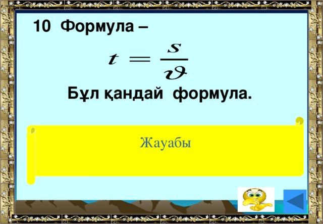 10 Формула –   Бұл қандай формула. Жауабы (жылдамдықтың уақытқа байланысты формуласы)