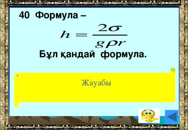 40 Формула –   Бұл қандай формула. Жауабы (Қылтүтіктің көтерілу биіктігі)